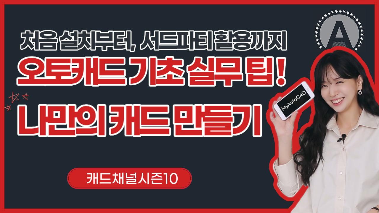 오프닝영상 썸네일_3