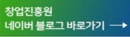 창업진흥원-1