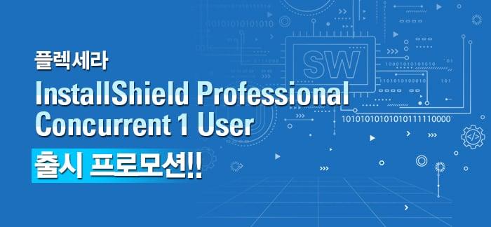 InstallShield Professional Concurrent 1 User 출시 프로모션