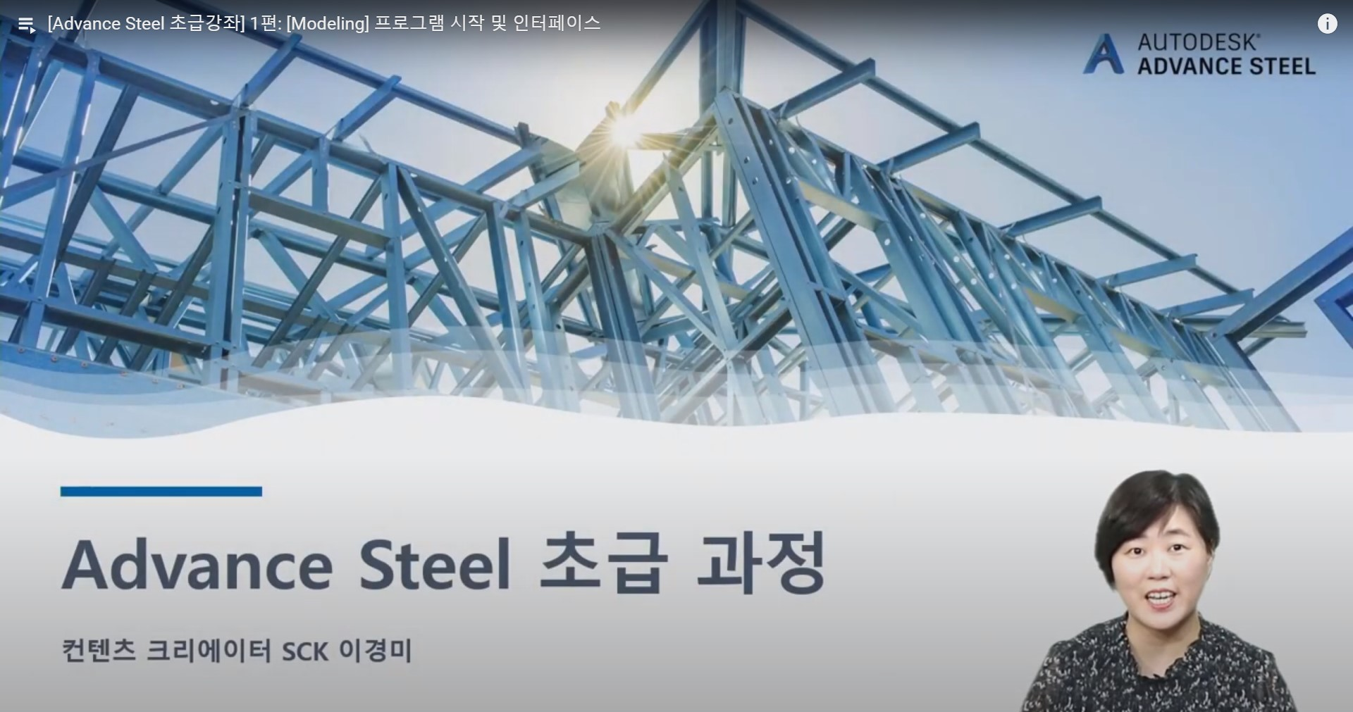 Autodesk Advanced steel 썸네일