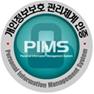 PIMS 인증제도