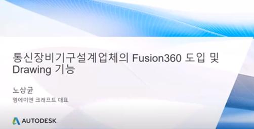 통신장비기구설계업체의 Fusion 360 도입사례